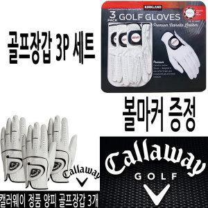 캘러웨이 정품 양가죽 커클랜드 골프장갑 3개/양피