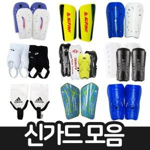 신가드 정강이보호대 대할인 S~L 다양한크기 최신