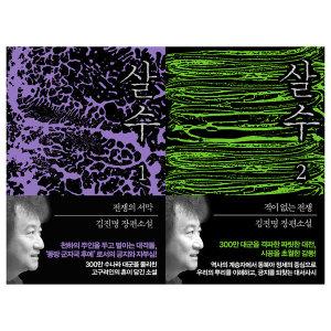 (전2권) 살수 1 2 세트 김진명 저자 RHK