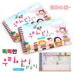 원아수첩 일일생활장 어린이집생활장 출석부 기록장