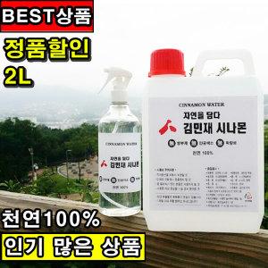 100% 천연 계피스프레이 2L