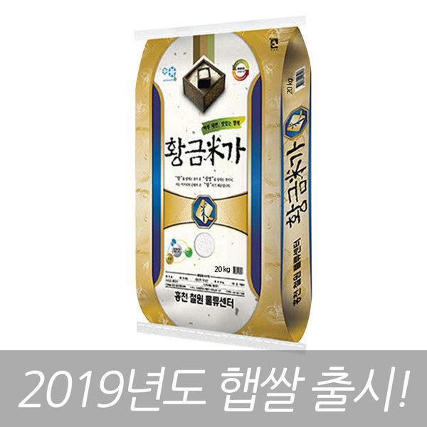 황금미가 쌀 20kg 19년산 (당일도정)