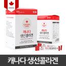 캐나다 피쉬콜라겐 3gX30T 저분자 먹는콜라겐