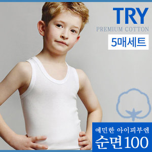 남 아동/어린이/순면/민소매/조끼/런닝/5매세트