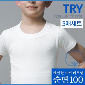 남 아동/어린이/순면/반팔/런닝/5매세트