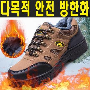 겨울 남자 방한화 안전화 방한안전화 남성 신발 MSS-01