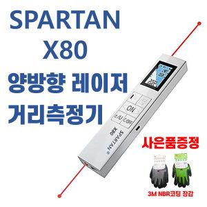 스파르탄 X80 양방향 레이저 거리측정기 사은품3M장갑