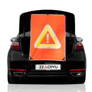 짝펴 안전표지판 경광봉 경광등 비상용품 - RV/SUV용