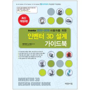 인벤터 3D설계 가이드북 / 대광서림 / 휴대폰거치대증정