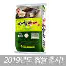 아침뜰애 쌀 10kg 19년산 (당일도정)