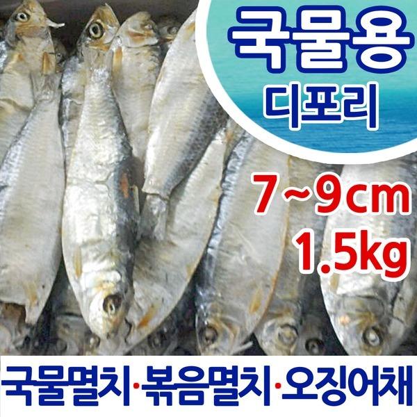 디포리 국물용 육수용 1.5kg 7-9cm 멸치 밴댕이