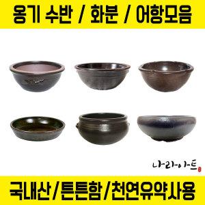 옹기화분/옹기수반/화분/어항/수반/국산옹기