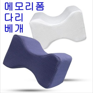 메모리폼 다리베개/무릎베개/다리쿠션/무릎쿠션