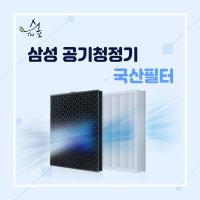 삼성 공기청정기 국산 필터 CFX-D100D