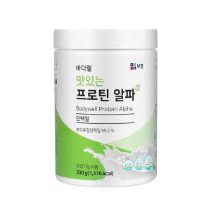 바디웰 맛있는 프로틴알파 330g 통/분리유청순수단백질