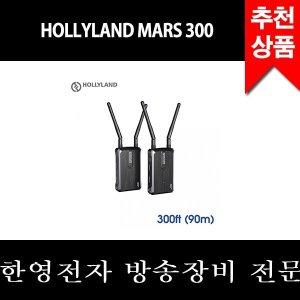 Hollyland MARS 300 홀리랜드 무선영상송수신기