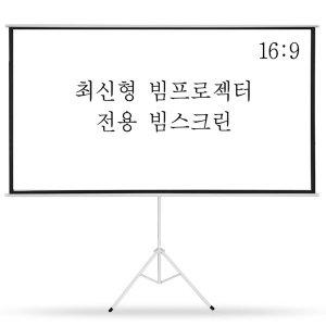 빔프로젝터 스크린 / 빔스크린 암막 최신 16:9 와이드