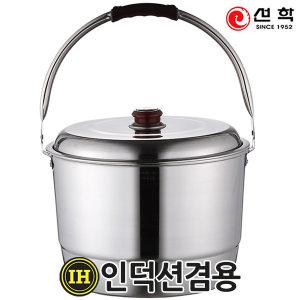 국산 선학 스텐27종 들통 20L 곰솥 찜솥 찜기 냄비