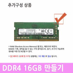 + 구성상품추가 메모리 16GB 만들기