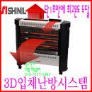 신일산업 전기히터 SEH-3200CBH 카본히터 업소형 s