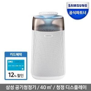 공식인증점 삼성 공기청정기 AX40N3030WMD (12%할인)