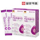 히알루 먹는 저분자 콜라겐 펩타이드 2박스 (28포)