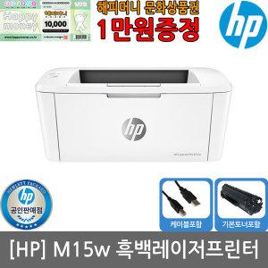 HP M15w 레이저프린터 해피머니상품권증정/KH