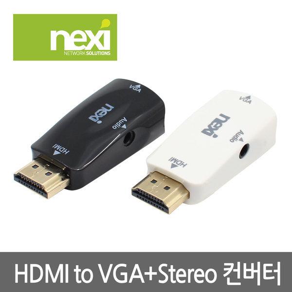 NX-GHV04 HDMI TO VGA 컨버터 오디오지원 NX348
