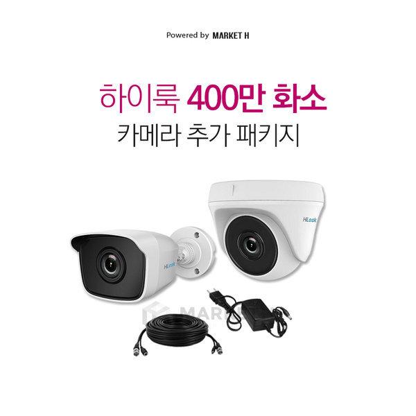 하이룩 400만화소 실내외 CCTV 감시카메라 추가패키지