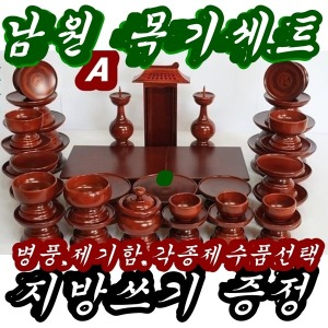 남원산 제기(37P~47P)알뜰제기23p(15만원) 제수용품들
