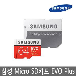 정품 Micro SD카드 EVO PLUS 64GB 100MB/s 무료배송