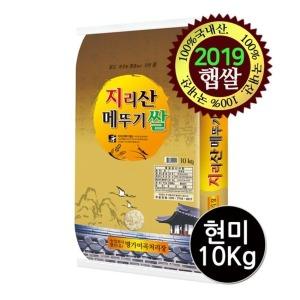 명가미곡 2019년 햅쌀 지리산메뚜기 현미10Kg