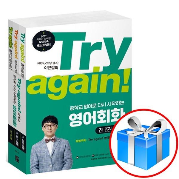 스마트펜 증정 /Try again 중학교 영어로 다시 시작하는 영어회화 세트/ 길벗이지톡