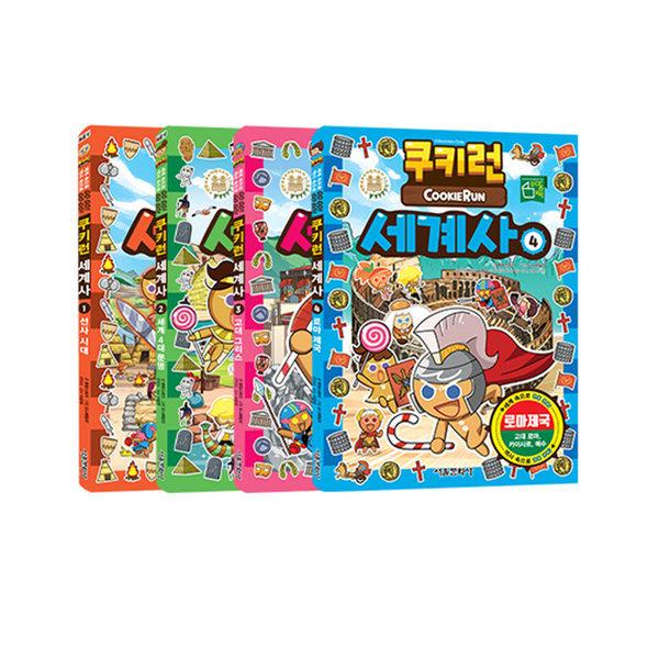 쿠키런 세계사 1~4 세트 - 전4권 (재정가)서울문화사