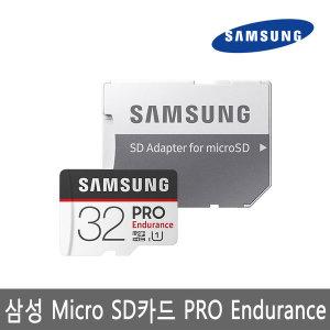 정품 블랙박스/CCTV 마이크로SD PRO Endurance 32GB