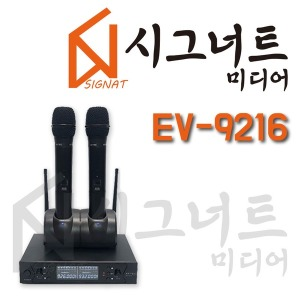 EV-9216 2채널무선마이크 충전식 혼선방지 학교 교회