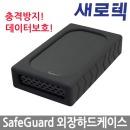 Safeguard Rugged USB3.0 3.5인치 외장하드케이스