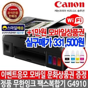 CHCM 캐논 PIXMA G4910 무한잉크복합기/팩스무한