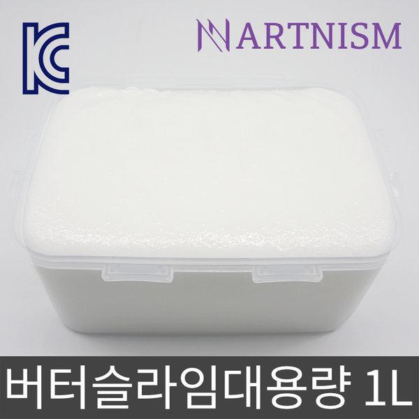 아트니즘슬라임 버터슬라임 대용량 수제 슬라임 1L