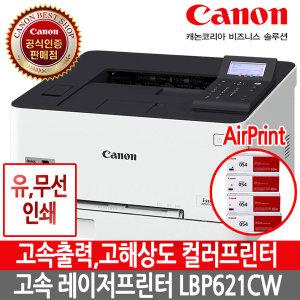 CHCY 캐논 LBP621CW 컬러 레이저프린터 /LBP-621CW