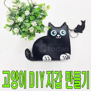 DIY 가죽 고양이 다용도 지갑 만들기 바느질 동전지갑