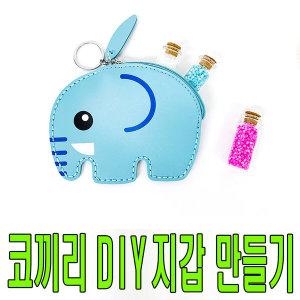 가죽 코끼리 다용도 지갑만들기 바느질 동전지갑 재료