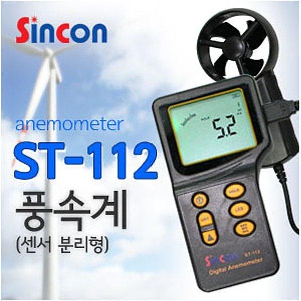 ST-112 풍속계 풍량계 0.3-45ms 바람측정 바람쎄기