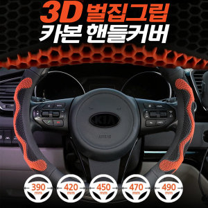 3D 벌집그립 카본 핸들커버 승용차 화물차 370~490mm
