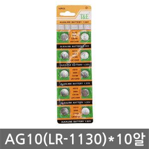코인전지10알/LR-1130/AG10/알카라인/리튬/수은건전지