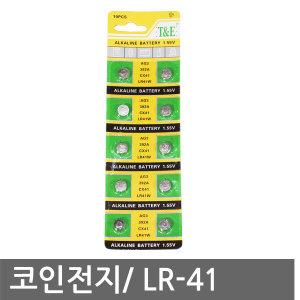 코인전지 10알/ LR41/AG3/알카라인/리튬/수은 건전지