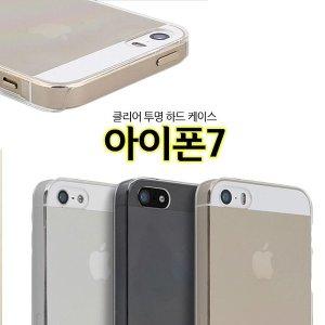 투명H 아이폰7 하드 케이스 iPhone7 투명케이스