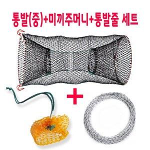바다통발세트 (바다통발(중)+미끼주머니+통발줄10M)