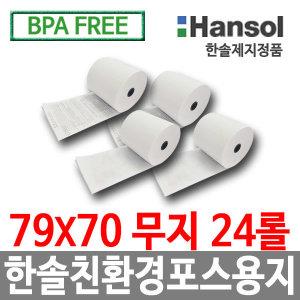 한솔 정품 포스용지 감열지 79X70 24롤 무지 검정인쇄