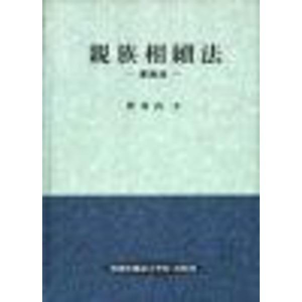 한국외국어대학교출판부 친족상속법 - 가족법